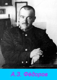 http://rezerv.narod.ru/history/15a-Fedorov.jpg
