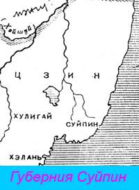 http://rezerv.narod.ru/history/15a-Suipingubernia.jpg